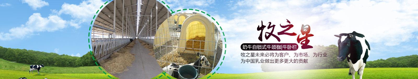沧州牧之星畜牧机械有限公司